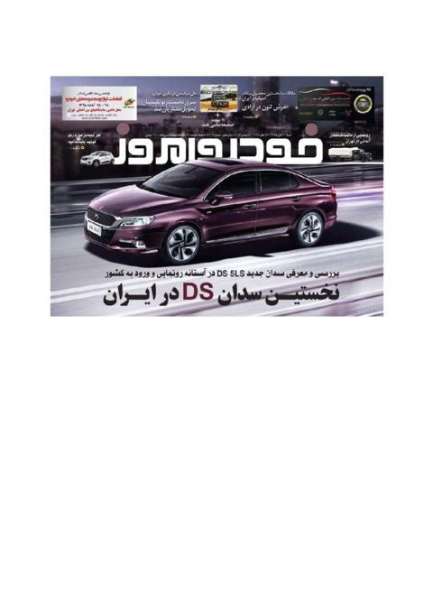 thumbnail of M-144_Iranian_Magazine_11_2016